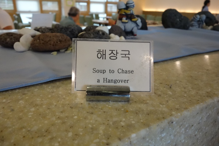 an offering on my breakfast buffet. jeju island, i'll be back.